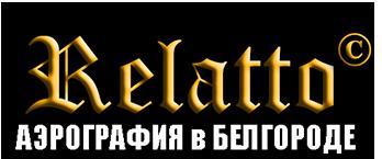 Аэрография Relatto Белгород