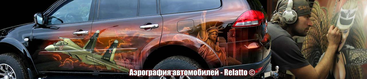 аэрография на авто автомобилях Белгород