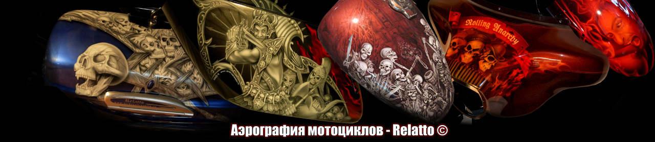 аэрография на мото мотоциклах Белгород