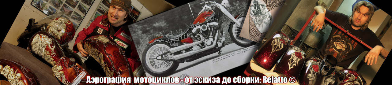 аэрография мотоциклов Белгород